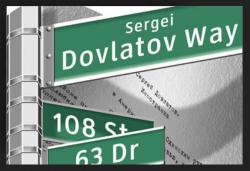 24 августа без Сергея Донатовича Довлатова
