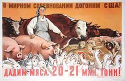 Cтарый советский плакат