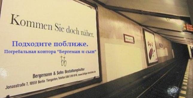Новое в технологии рекламы.. Фунерал))