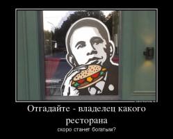 Обама уже стал профи в маркетинге и рекламе, но сам пока этого не знает.