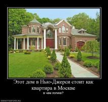 Факт остаётся фактом – жильё у нас и правда дешевле?