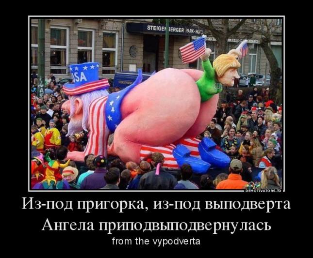 Демотиватор Анжелы Меркелёвой