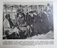 Празднование столетия войны 1812г. Последние свидетели. 1912г. Бородино