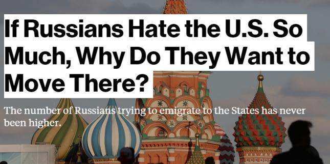если русские ненавидят США ,то почему они хотят свалить туда ?