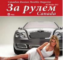 Журнал-чик свеженький, идается в Канаде