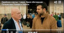 Еврейское счастье: два еврея выясняют кто такие евреи