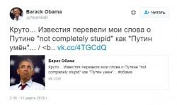 «Putin is not completely stupid»
