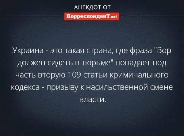 Украина это - ахахахха!..