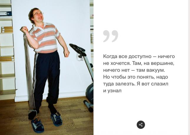 Правила жизни Сергея Мавроди, 61 год
