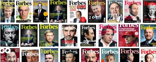 Кто может показать оригинал этой статьи в  Forbes, али это фейк?
