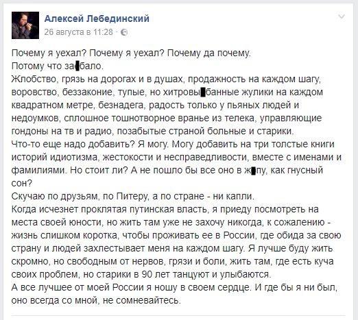 """""""Профессор Лебединский"""" уехал из России"""