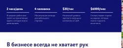 Борис Гончаров – о том, как заработать на сервисе русскоязычных ассистентов в США