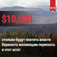 Желающим переехать на постоянное место жительства в Вермонт будет предоставлен грант.