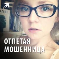 27-летняя россиянка из семьи шофера несколько лет виртуозно обманывала американскую элиту