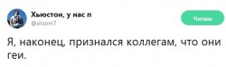 Неожиданное заявление)
