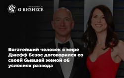 Джефф Безос сохранил 75% своих акций Amazon и всё влияние в компании после развода