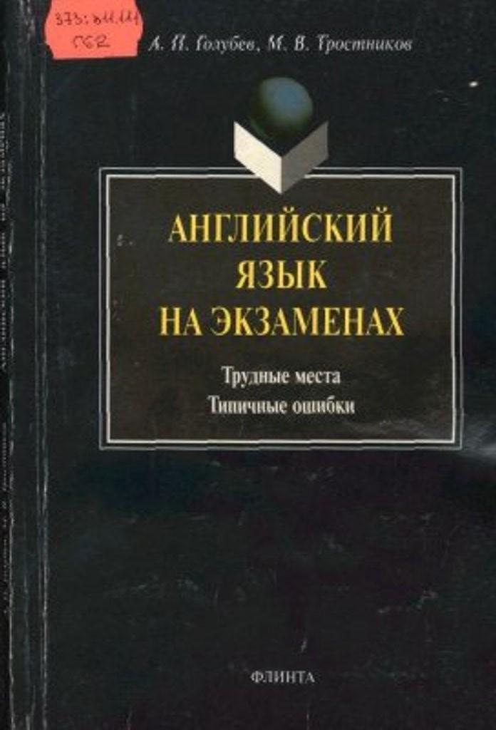 Английский язык 9 издание голубев гдз