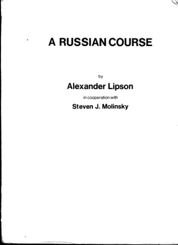 Русский для носителей английского